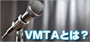 VMTAとは?